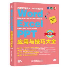 WordExcelPPT应用与技巧大全office教程(第2版)视频讲解+彩色印刷