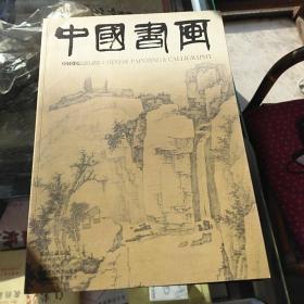 中国书画。201009