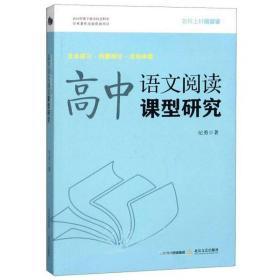 文本研习 问题探讨 活动体验:高中语文阅读课型研究