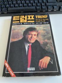 Trump:The Art of the Deal/ 特朗普 - 交易的艺术 韩文版1988