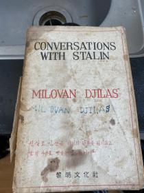 conversations with stalin 与斯大林的谈话 韩文 作者milovan djilas 韩文