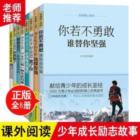 全新暖心佳作(全8册)别在吃苦的年龄选择安逸