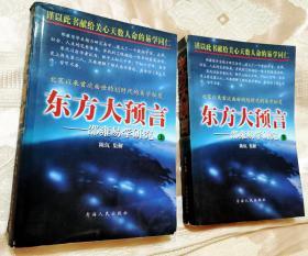 东方大预言:邵雍易学研究(上下2册)