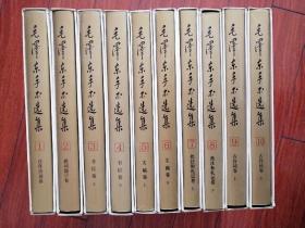 毛泽东手书选集1一10(全十册)【12开精装】