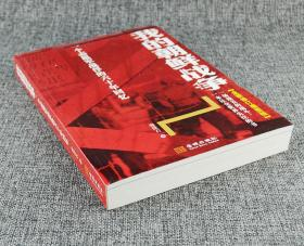 《我的朝鲜战争:一个志愿军战俘的六十年回忆》   Y