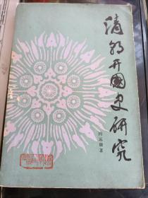 清朝开国史研究