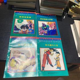 七龙珠:重返龙珠世界卷 1-4