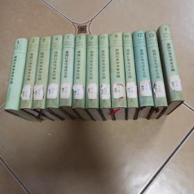 建国以来毛泽东文稿.全1一13册.....B19