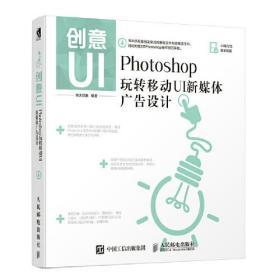 正版 创意UI Photoshop玩转移动UI新媒体广告设计