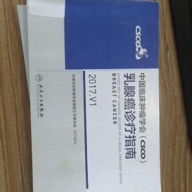 中国临床肿瘤学会(CSCO)乳腺癌诊疗指南(2017.V1)