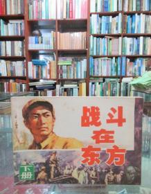连环画:战斗在东方 上下册 一版一印