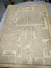 《解放日报》中华民国1945年7月20日