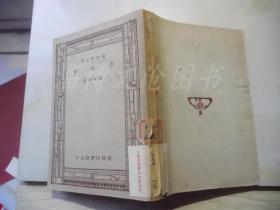 新中学文库:音韵学(见描述)