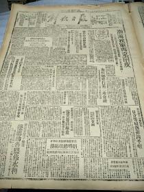 《解放日报》中华民国1945年7月21日