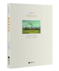 名家经典散文丛书:紧张的时代