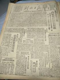 解放日报中华民国1945年7月23日