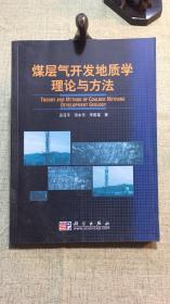 煤层气开发地质学理论与方法