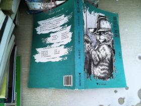 """""""想经典""""系列丛书·穿靴子的猫——法国经典童话"""