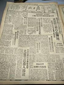 解放日报中华民国1945年7月25日