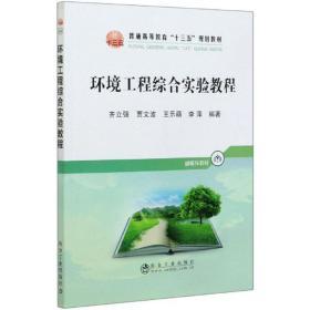 环境工程综合实验教程