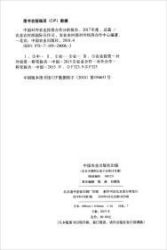 中国对外农业投资合作分析报告