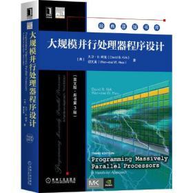 大规模并行处理器程序设计(英文版,原书*3版)