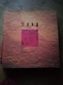 繁荣香港 画册