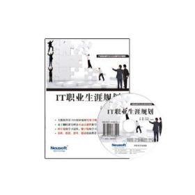 正版图书 IT职业生涯规划