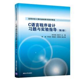C语言程序设计习题与实验指导(第2版)