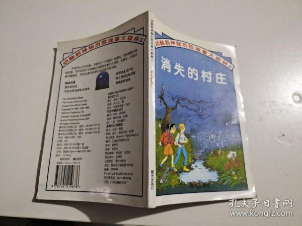 消失的村庄:动脑筋神秘历险故事大森林2