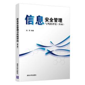信息安全管理与风险评估(第2版)
