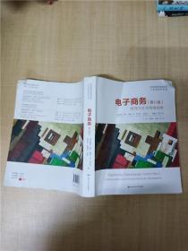 电子商务·第八版 管理与社交网络视角(大厚本)