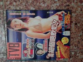TVB-马蹄露  233   2001.10.30