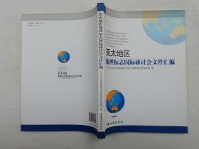 亚太地区地理标志国际研讨会文件汇编;中国工商出版社;大16开