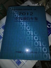 中国通信年鉴 2012年