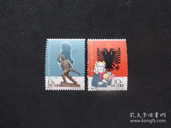 纪96阿尔巴尼亚独立盖销全