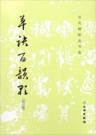 草诀百韵歌(修订版)