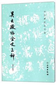 吴大澂临金文三种(修订版)/历代碑帖法书选
