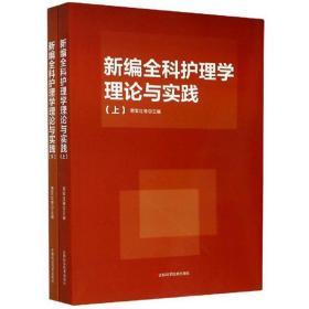 新编全科护理学理论与实践(套装上下册)