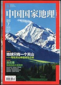 中国国家地理 2013 (第7期)