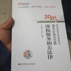 轻松过关2 2020年税务师职业资格考试通关必做500题 涉税服务相关法律