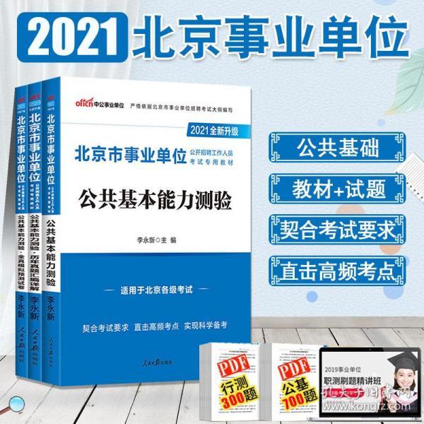 中公教育2021北京市事业单位公开招聘考试模拟卷:公共基本能力测验全真模拟预测试卷(全新升级)