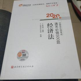 轻松过关2 2020年注册会计师考试通关必做500题 经济法