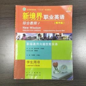 新境界 职业英语综合教程1(精华版)
