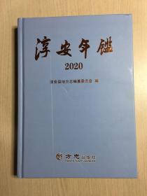 淳安年鉴 2020