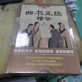传世经典:四书五经精华(彩图版)
