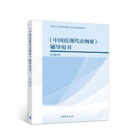 库存书 《中国近现代史纲要》辅导用书