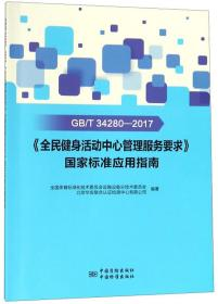 GB\\T34280-2017《全民健身活动中心管理服务要求》国家标准应用指南