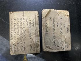 民国时期手抄中医药方医方偏方道家风水命相等等手抄本2本合售