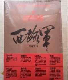 西路军  (三册合售)
